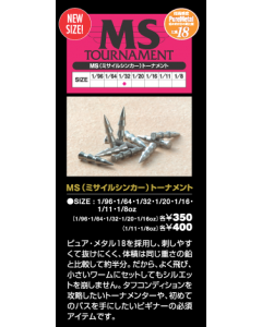 ACTIVE MS Tournament Missile Sinker 1/96oz