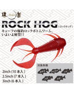 Megabass ROCK HOG 3inch