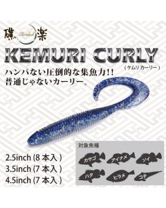 Megabass KEMURI CURLY 3.5inch