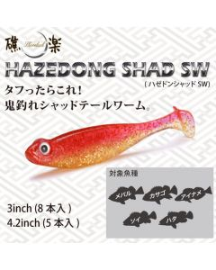 Megabass HAZEDONG SHAD SW 4.2inch