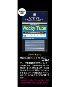 ACTIVE WACKY TUBE / 12mm